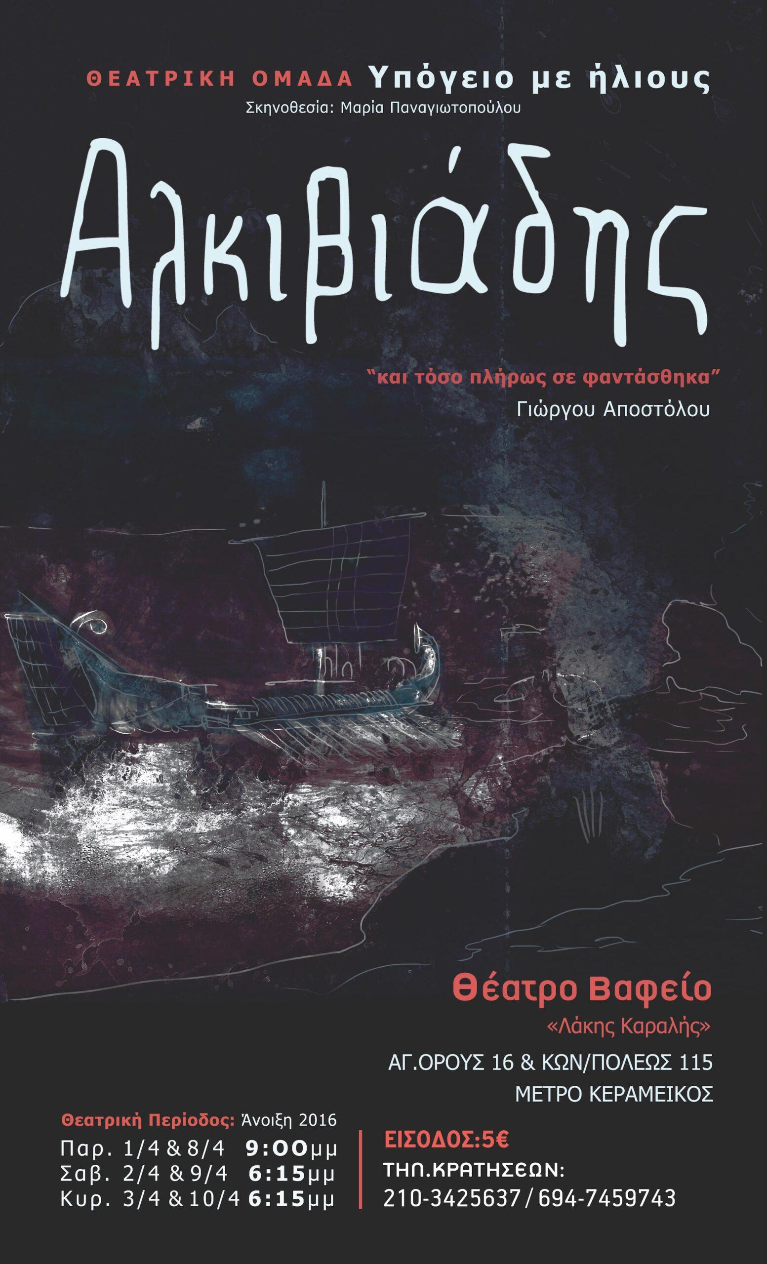 Αλκιβιάδης Αφίσα Θεατρικού